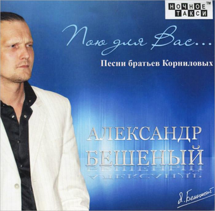 Zakazat.ru Александр Бешеный. Песни братьев Корниловых
