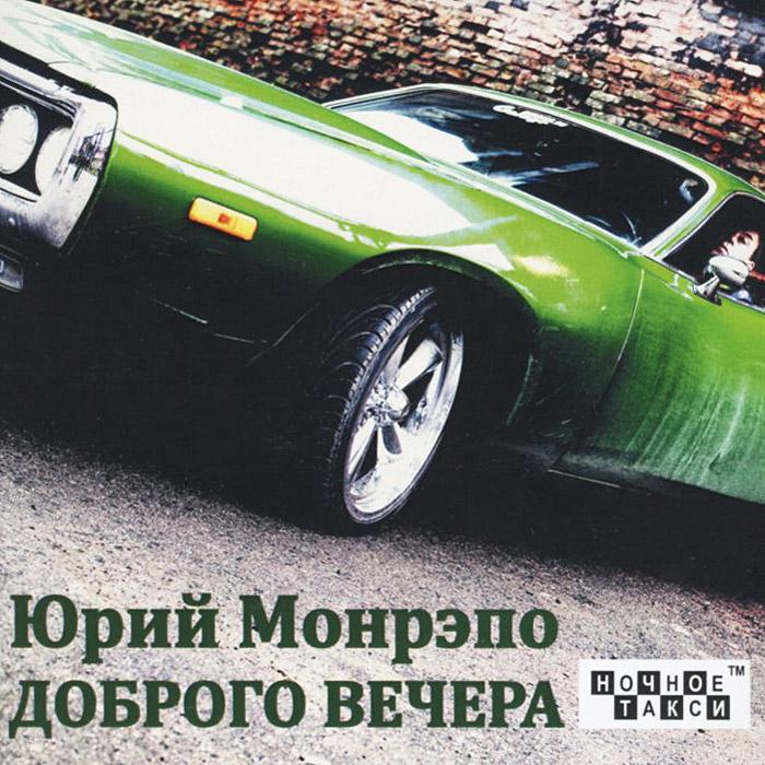 Zakazat.ru Юрий Монрэпо. Доброго вечера