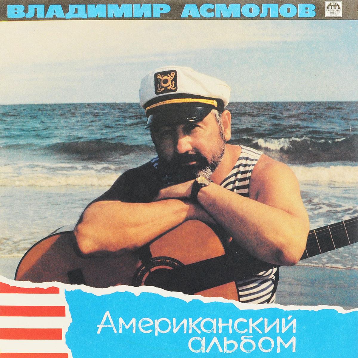 Владимир Асмолов Владимир Асмолов. Американский альбом (LP) зинченко владимир
