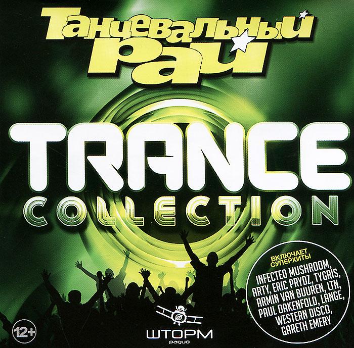 Zakazat.ru Танцевальный Рай. Trance Collection 2015 (mp3)