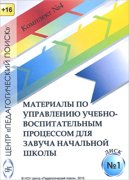 Комплект №4. Материалы по управлению учебно-воспитательным процессом для завуча начальной школы. Диск 1