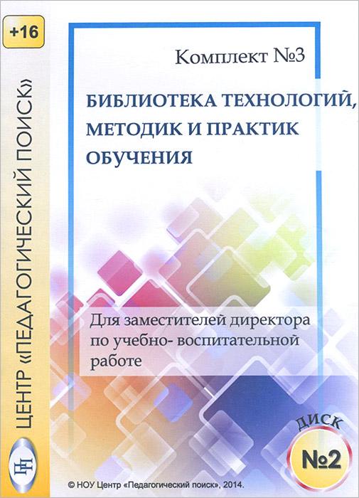 Комплект №3. Библиотека технологий, методик и практик обучения. Для заместителей директора по учебно-воспитательной работе. Диск 2