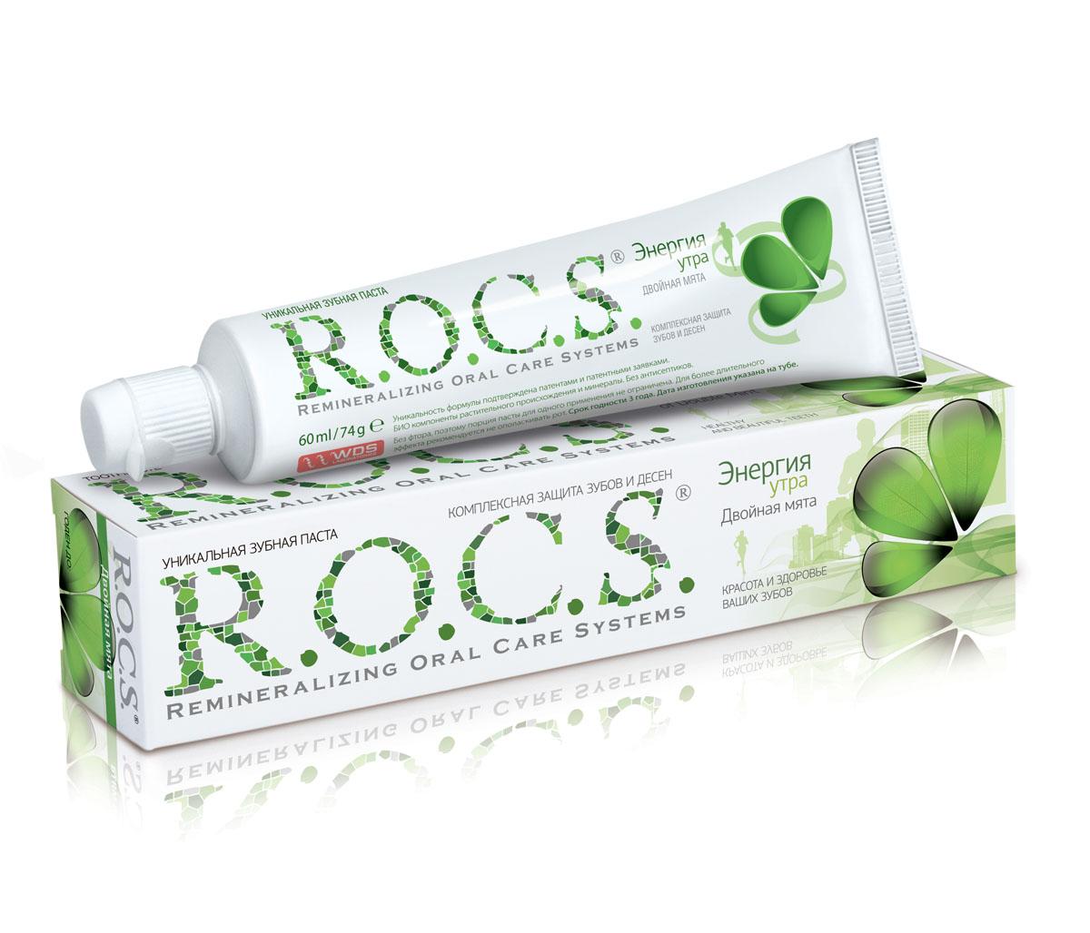 Зубная паста R.O.C.S. Двойная мята, 74 г5010777139655Уникальная зубная паста R.O.C.S. Двойная мята - комплексная защита зубов и десен. Значительное количество ингредиентов зубной пасты попадает в кровь через слизистую оболочку полости рта в момент чистки зубов. Вот почему так важно, чтобы паста была безопасной. Запатентованная формула R.O.C.S. содержи био-компоненты растительного происхождения, активность которых сохраняется благодаря применяемой низкотемпературной технологии приготовления зубной пасты.Высокая эффективность R.O.C.S. подтверждена клиническими исследованиями: Защищает от кариеса и нормализует состав микрофлоры полости рта;Возвращает белизну и блеск эмали за счет действия ферментативной системы в сочетании с минеральным комплексом;Устраняет кровоточивость и воспаление десен без применения антисептиков. Характеристики: Вес: 74 г. Производитель: Россия. Артикул: 70463. Товар сертифицирован.