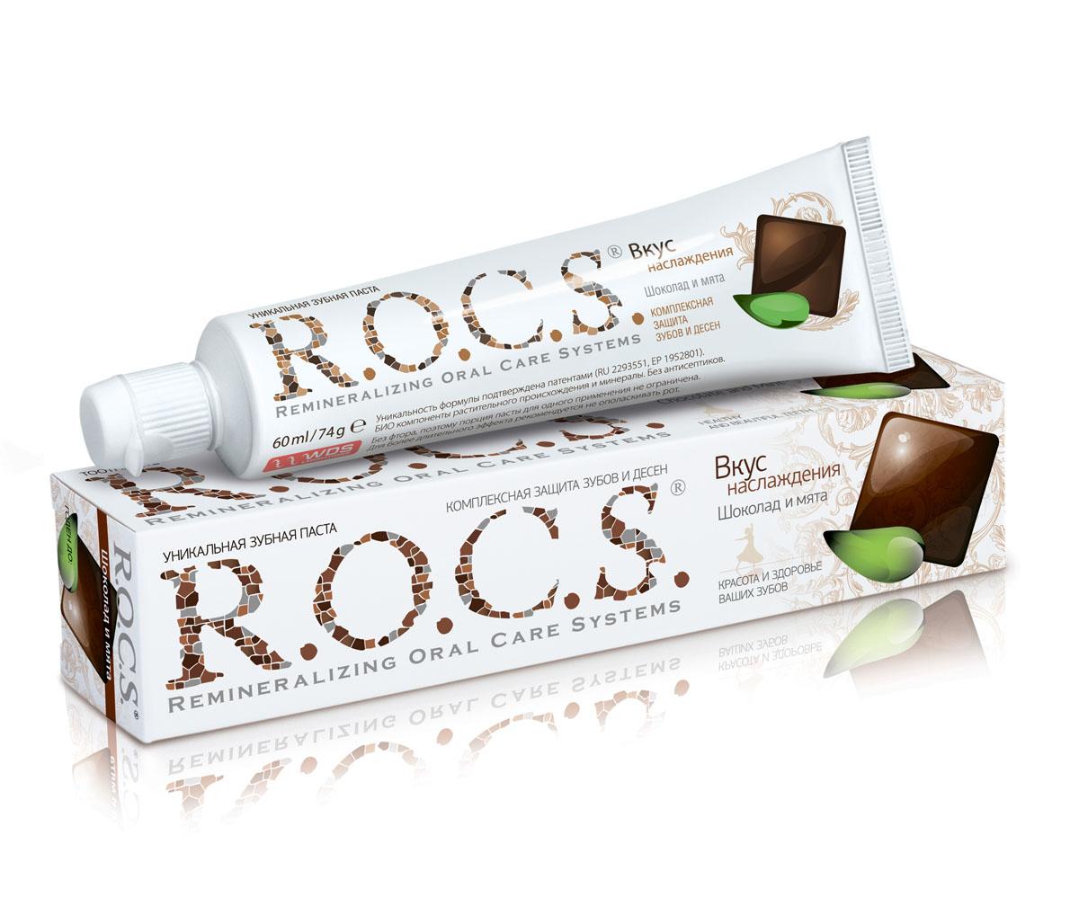 Зубная паста R.O.C.S. Шоколад и мята, 74 г32700050Уникальная зубная паста R.O.C.S. Шоколад и мята - комплексная защита зубов и десен. Значительное количество ингредиентов зубной пасты попадает в кровь через слизистую оболочку полости рта в момент чистки зубов. Вот почему так важно, чтобы паста была безопасной. Запатентованная формула R.O.C.S. содержи био-компоненты растительного происхождения, активность которых сохраняется благодаря применяемой низкотемпературной технологии приготовления зубной пасты.Высокая эффективность R.O.C.S. подтверждена клиническими исследованиями: Защищает от кариеса и нормализует состав микрофлоры полости рта;Возвращает белизну и блеск эмали за счет действия ферментативной системы в сочетании с минеральным комплексом;Устраняет кровоточивость и воспаление десен без применения антисептиков. Характеристики: Вес: 74 г. Производитель: Россия. Артикул: 71675. Товар сертифицирован.