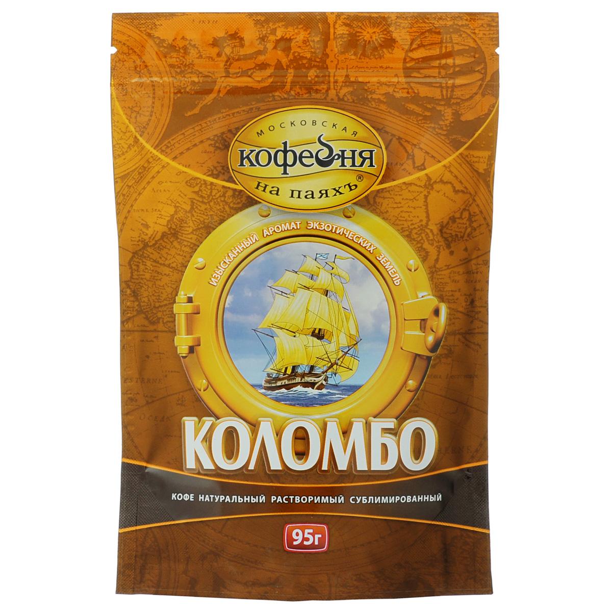 Московская кофейня на паяхъ Коломбо кофе рaстворимый, пакет 95 г4601985003534Кофе натуральный растворимый сублимированный Московская кофейня на паяхъ Коломбо. Приготовлен из высококачественной Арабики. Темная обжарка придает крепкий насыщенный вкус и глубокий аромат.Родина кофе – Африка, но только в странах Латинской Америки он нашел свой истинный дом, ведь идеальные условия для возделывания кофейного дерева самой природой созданы именно там. Коломбо понравится тем, кто ценит крепкий кофе со сложным, чуть терпким вкусом. Если Арабика кажется вам слишком мягкой, попробуйте Коломбо. Это идеально выверенная смесь сортов арабики из Южной и Центральной Америки.