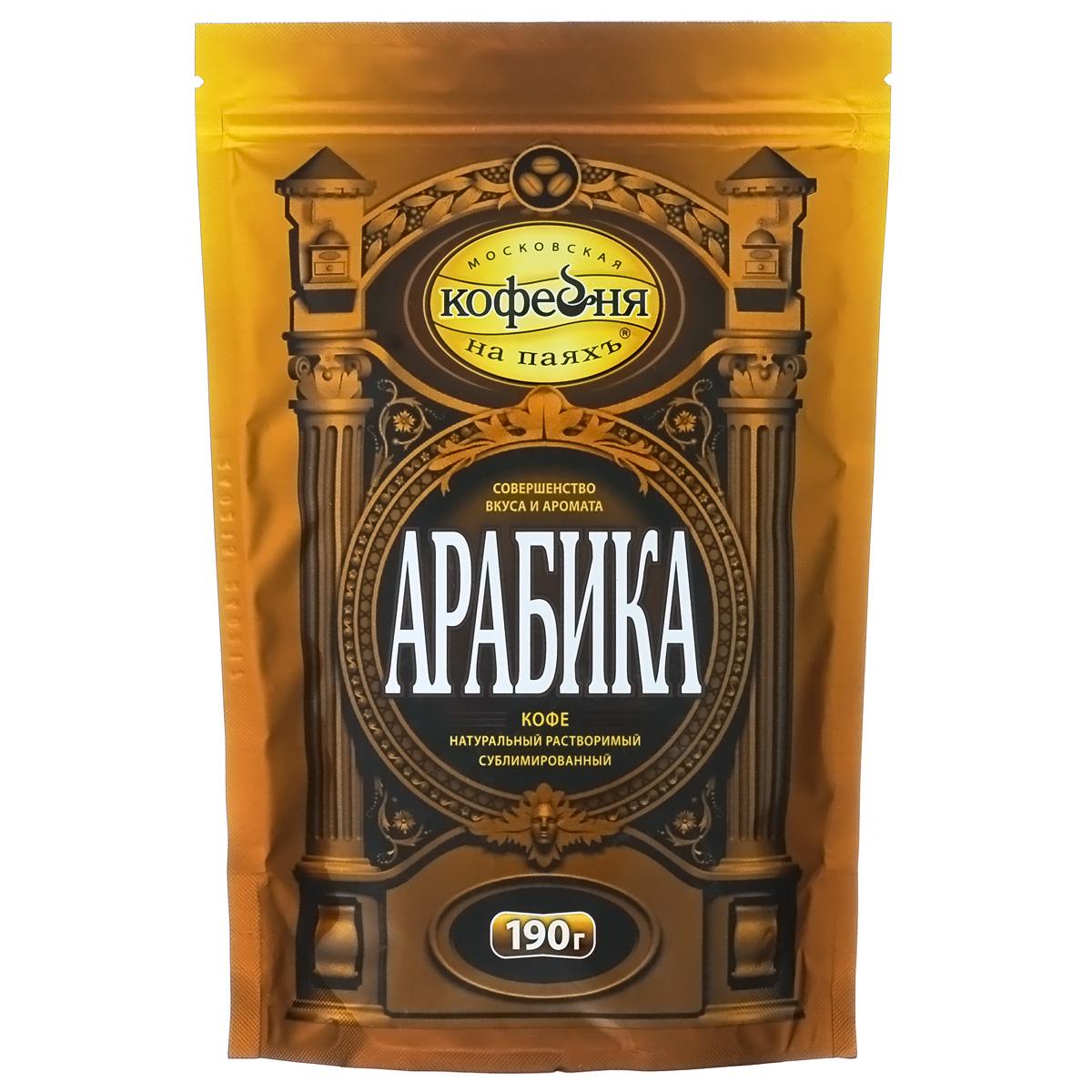 Московская кофейня на паяхъ Арабика кофе рaстворимый, пакет 190 г5060300570073Кофе натуральный растворимый сублимированный Московская кофейня на паяхъ Арабика. Приготовлен исключительно из премиальных сортов Арабики. Богатый аромат, насыщенный вкус и продолжительное послевкусие.