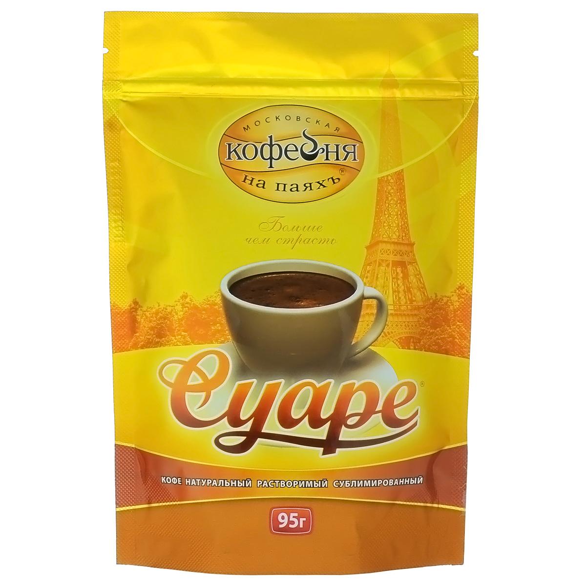 Московская кофейня на паяхъ Суаре кофе растворимый, пакет 95 г476698Кофе натуральный растворимый сублимированный Московская кофейня на паяхъ Суаре. Создателей этого кофе вдохновила беззаботная атмосфера парижских кофеен. Этот крепкий, с благородной горчинкой кофе подойдет и для романтического вечера вдвоем, и для перерыва посреди напряженного рабочего дня.