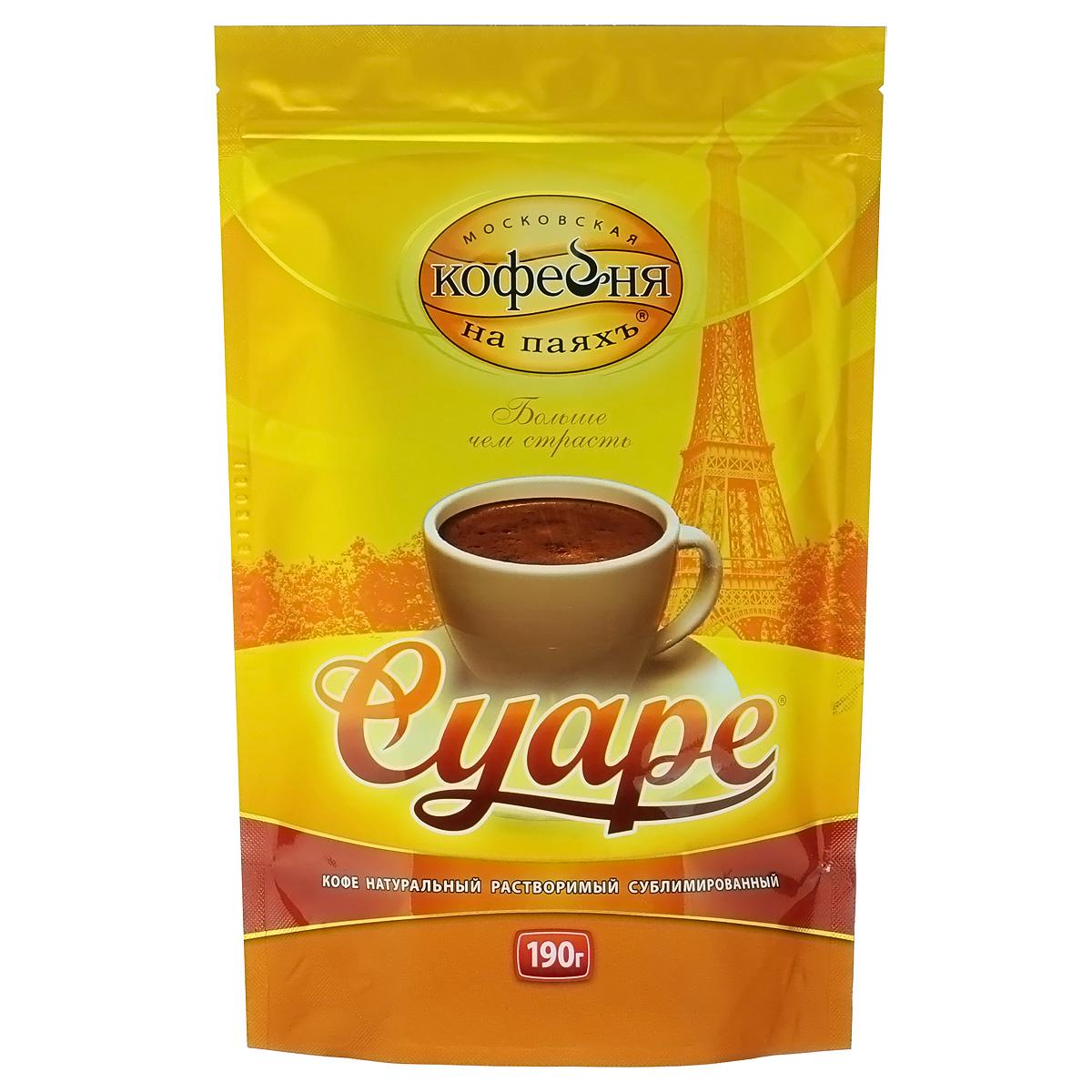 Московская кофейня на паяхъ Суаре кофе растворимый, пакет 190 г101246Кофе натуральный растворимый сублимированный Московская кофейня на паяхъ Суаре. Создателей этого кофе вдохновила беззаботная атмосфера парижских кофеен. Этот крепкий, с благородной горчинкой кофе подойдет и для романтического вечера вдвоем, и для перерыва посреди напряженного рабочего дня.