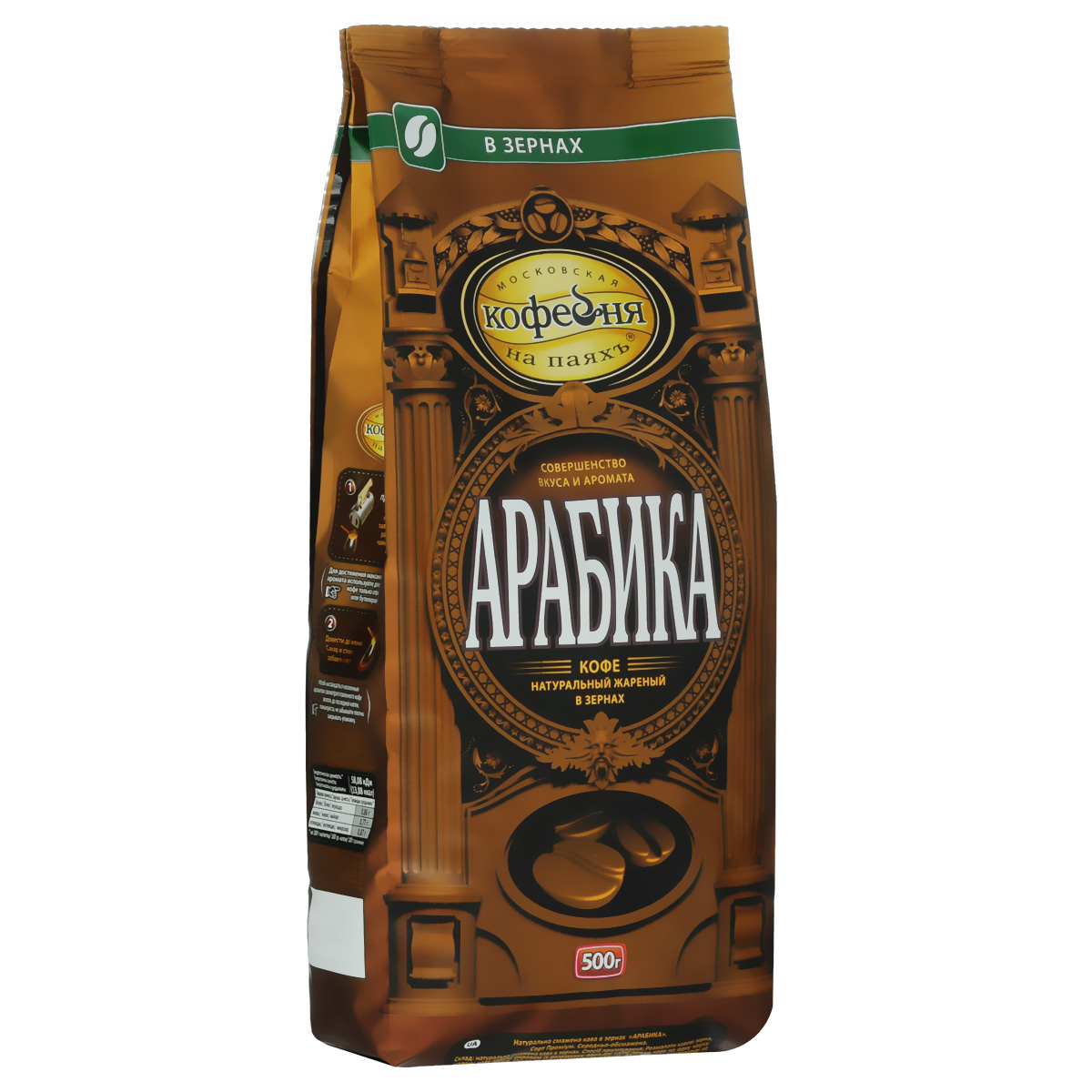 Московская кофейня на паяхъ Арабика кофе в зернах, 500 г101246Кофе натуральный жареный в зернах Московская кофейня на паяхъ Арабика. Приготовлен исключительно из премиальных сортов Арабики. Традиционная обжарка придает насыщенный мягкий вкус с приятной кислинкой и чистый натуральный аромат настоящего кофе. Специальный клапан на пакете гарантирует сохранение вкуса и аромата свежеобжаренного кофе.