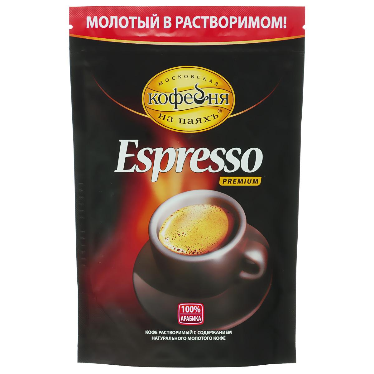 Московская кофейня на паяхъ Espresso кофе рaствоpимый, пакет 95 г8001684025909Бывает так, что очень хочется настоящего свежемолотого кофе, но приготовить его негде, а под рукой только чайник. Для таких случаев придумали Espresso, кофе, подобных которому нет. Элитные сорта арабики из Южной Америки, Африки и Индонезии, итальянская обжарка придают кофе Espresso неповторимый аромат и крепкий насыщенный вкус. А чтобы сохранить этот вкус и аромат, частицы молотого кофе заключены в микрогранулы растворимого. Именно поэтому Espresso обладает вкусом, ароматом свежемолотого кофе и простотой приготовления растворимого. Теперь для того, чтобы попробовать настоящий эспрессо не нужна кофемашина. Espresso достаточно залить кипятком – и через секунды вы получите чашку отличного кофе с крепким насыщенным вкусом и неповторимым ароматом.