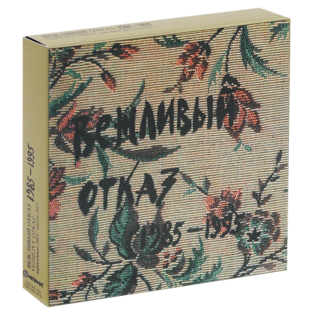 Вежливый отказ Вежливый отказ. Вежливый отказ 1985-1995 гг (CD + DVD) спутник 1985 купить украина одежда