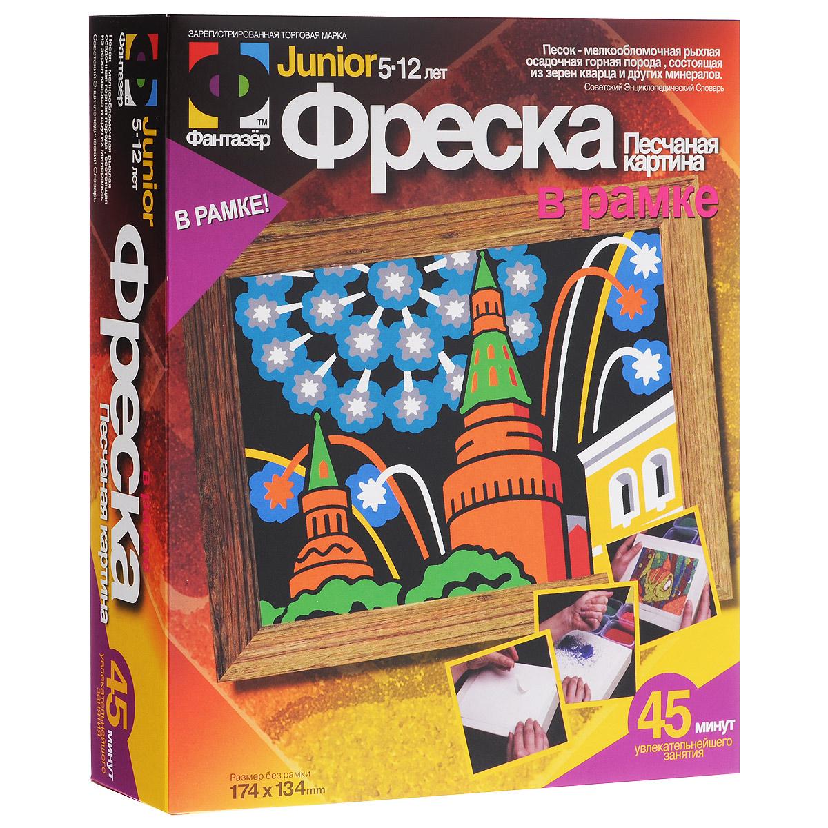 """С набором для создания фрески Фантазер """"Кремль"""" ваш ребенок сможет изготовить удивительную картину из цветного песка! В набор входят: кварцевый песок 9 цветов (зеленый, бирюзовый, синий, желтый, красный, оранжевый, черный, белый, серый), специальная трехслойная основа, заготовка рамки, шаблон. Малыш без труда создаст необычную """"песчаную картину"""", которая будет отличным украшением комнаты или кабинета и объектом гордости вашего ребенка. Процесс создания картины из песка прост и увлекателен - достаточно отклеить защитный слой с каждого элемента и засыпать его песком разных цветов, ориентируясь на изображение на упаковке. Начинайте с песка черного цвета, переходя от темных оттенков к более светлым, от мелких элементов к более крупным. Готовую картинку с изображением великолепного Кремля можно оформить входящей в комплект сборной рамкой. Инструкция расположена на обратной стороне упаковки. Вас ждет интересное занятие и великолепный результат!"""
