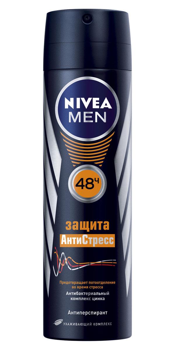 NIVEA Антиперспирант спрей Защита АнтиСтресс 150 млSatin Hair 7 BR730MNУникальная формула с цинком защищает 48 часов от ароматных компонентов пота - результата работы гормонов, активируемых в стрессовых ситуациях. Обеспечивает надежную экстра-защиту от пота и запаха даже в неожиданных стрессовых ситуациях. Характеристики:Объем: 150 мл. Артикул: 10043374. Производитель: Россия. Товар сертифицирован.