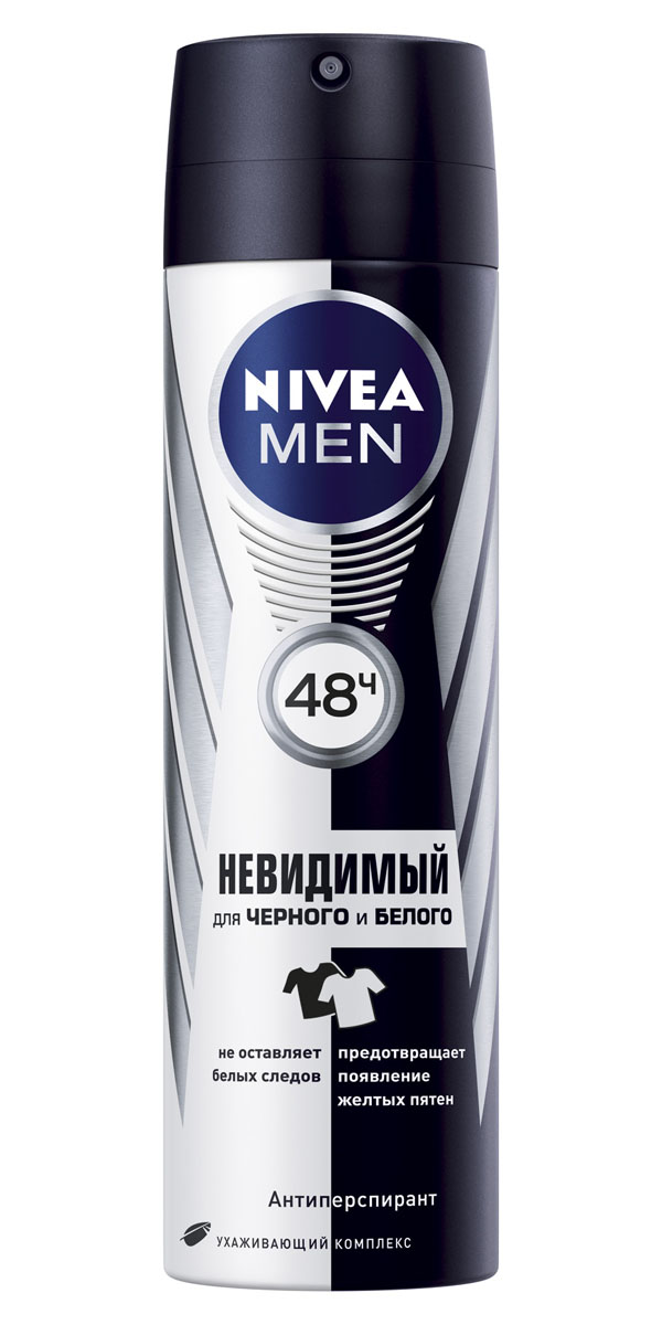 NIVEA Антиперспирант спрей Невидимый для черного и белого150 млFS-00897Дезодорант-спрей Nivea Невидимый не оставляет белых следов на черной одежде, предотвращает появление желтых пятен на белой одежде. Защита 48 часов. Не содержит спирта и красителей. Характеристики:Объем: 150 мл. Артикул: 82241. Производитель: Германия. Товар сертифицирован.