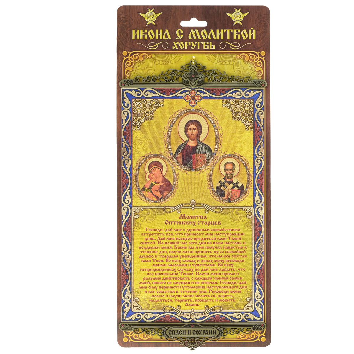 Икона с молитвой Молитва Оптинских старцев, на подвесах602828Икона с молитвой Молитва Оптинских старцев выполнена из плотного текстиля с нанесенным цветным рисунком, края декорированы ажурными металлическими вставками со стразами. Цветовая гамма и интерьер влияют на настроение каждого, именно поэтому так важны детали, которые нас окружают. Знатоки интерьерных решений стараются применять самые разнообразные решения при художественном оформлении внутреннего пространства и использовать все возможные материалы. Икона с молитвой на подвесах - это хорошее решение для интерьера по выгодной цене!