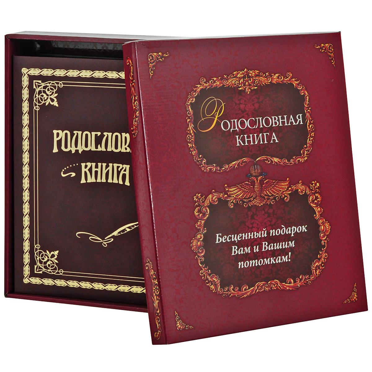 Родословная книга Классическая, цвет: вишневый. 40201001 родословная книга классическая цвет вишневый 40201001