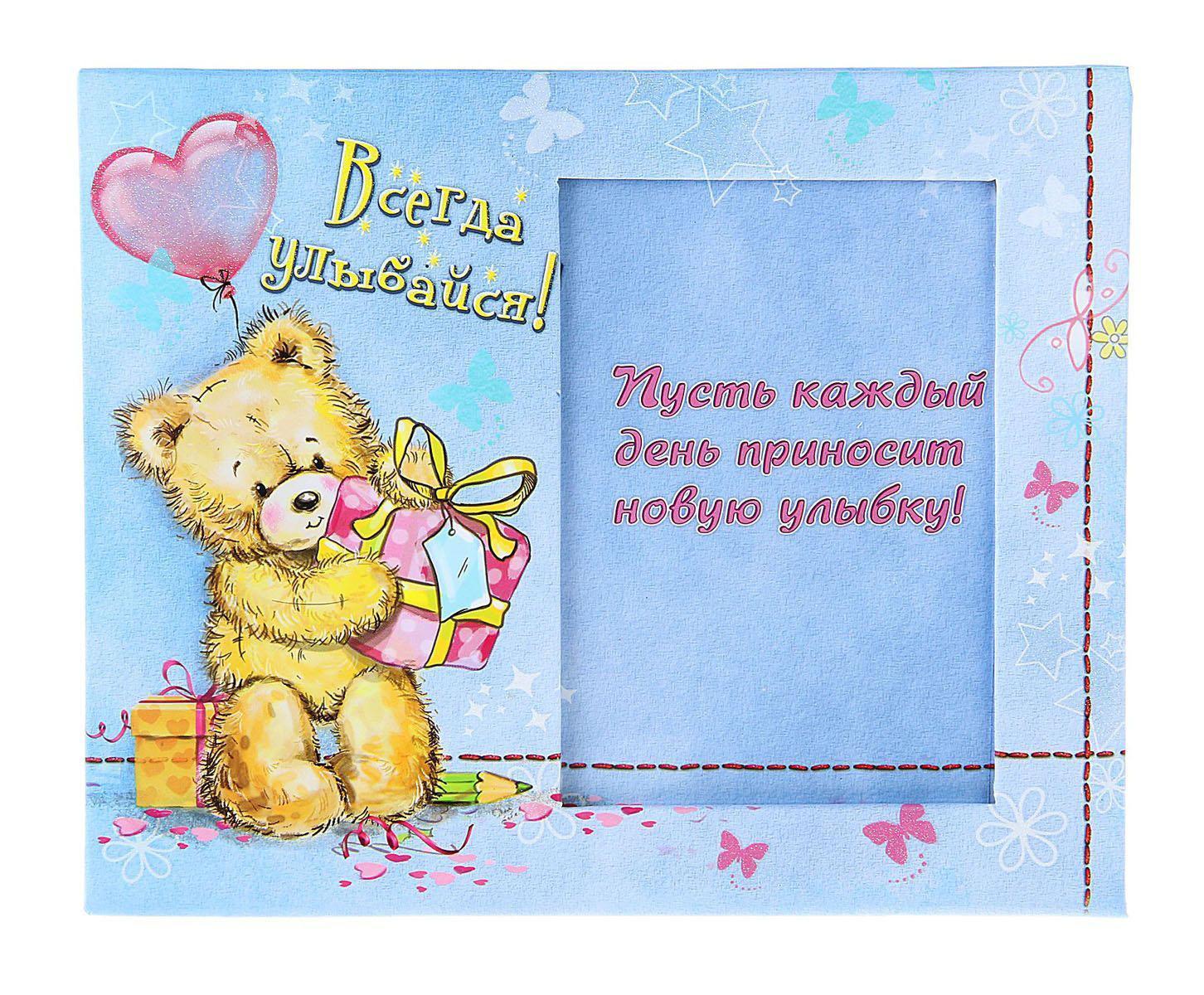 Фоторамка Sima-land Всегда улыбайся!, 8,5 х 12,5 см 66280474-0120Декоративная фоторамка Sima-land Всегда улыбайся! выполнена из картона и декорирована изображением плюшевого медведя с подарками и шариком. Рамка также оформлена надписью с пожеланиями. Обратная сторона рамки оснащена специальной ножкой, благодаря которой ее можно поставить на стол или любое другое место в доме или офисе. Такая фоторамка украсит ваш интерьер оригинальным образом, а также позволит сохранить память о дорогих вам людях и интересных событиях вашей жизни. С ней вы сможете не просто внести в интерьер своего дома элемент оригинальности, но и создать атмосферу загадочности и изысканности.