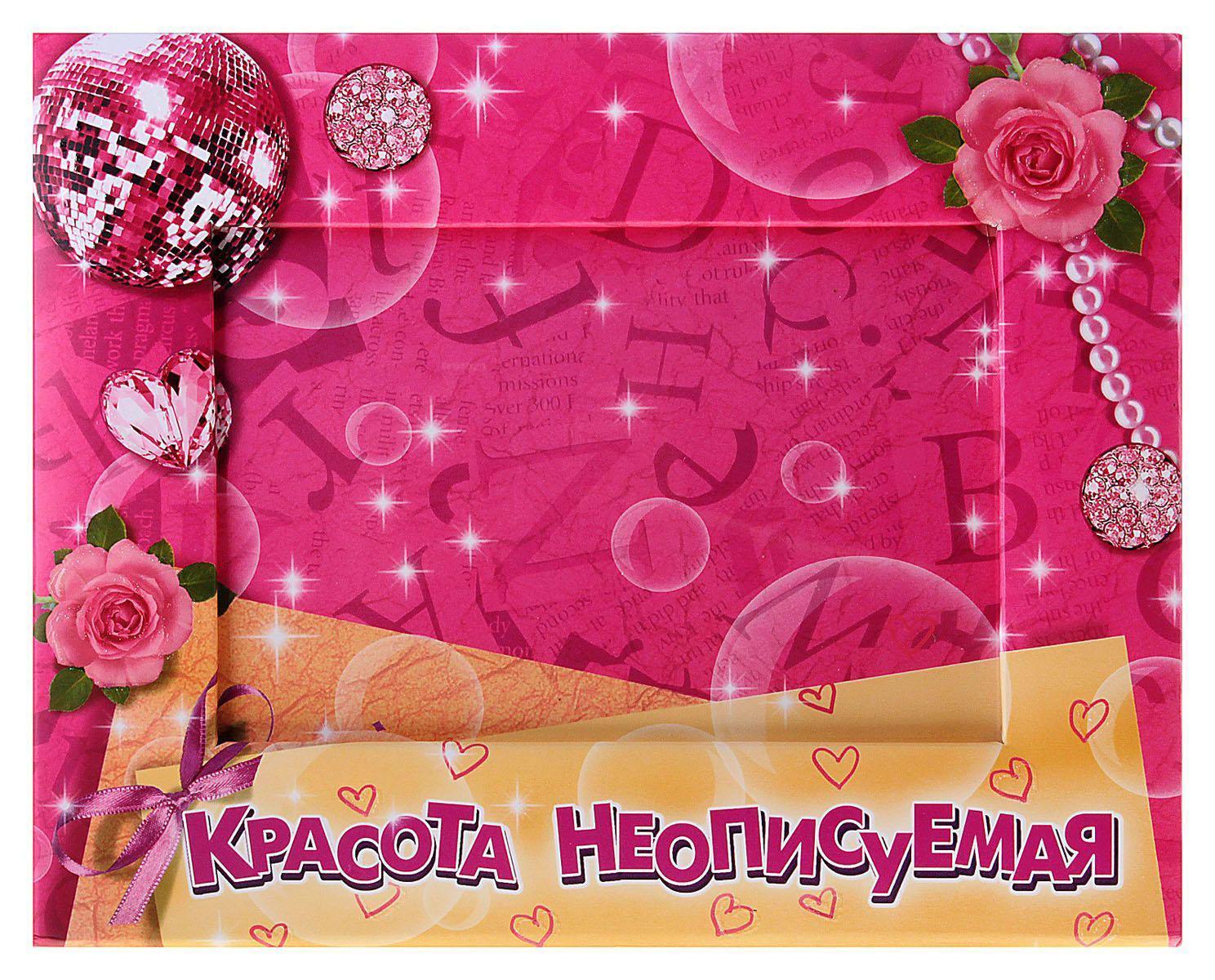 Фоторамка Sima-land Красота неописуемая, 9,5 см х 14,5 см. 66280546457 AP102328SAДекоративная фоторамка Sima-land Красота неописуемая выполнена из картона и декорирована изображением диско шара, цветов, мыльных пузырей и сердец. Обратная сторона рамки оснащена специальной ножкой, благодаря которой ее можно поставить на стол или любое другое место в доме или офисе. Такая фоторамка украсит ваш интерьер оригинальным образом, а также позволит сохранить память о дорогих вам людях и интересных событиях вашей жизни. С ней вы сможете не просто внести в интерьер своего дома элемент оригинальности, но и создать атмосферу загадочности и изысканности.