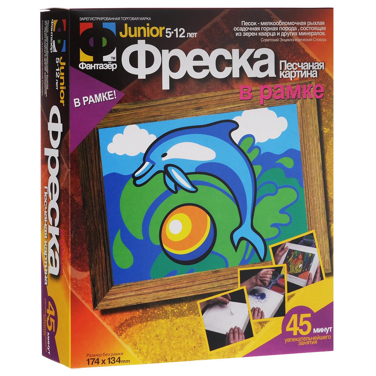 """С набором для создания фрески Фантазер """"Дельфин"""" ваш ребенок сможет изготовить удивительную картину из цветного песка! В набор входят: кварцевый песок 8 цветов (светло-зеленый, морской волны, желтый, оранжевый, черный, белый, голубой, синий), специальная трехслойная основа, заготовка рамки, шаблон. Малыш без труда создаст необычную """"песчаную картину"""", которая будет отличным украшением комнаты или кабинета и объектом гордости вашего ребенка. Процесс создания картины из песка прост и увлекателен - достаточно отклеить защитный слой с каждого элемента и засыпать его песком разных цветов, ориентируясь на изображение на упаковке. Начинайте с песка черного цвета, переходя от темных оттенков к более светлым, от мелких элементов к более крупным. Готовую картинку с изображением веселого дельфина можно оформить входящей в комплект сборной рамкой. Инструкция расположена на обратной стороне упаковки. Вас ждет интересное занятие и великолепный результат!"""