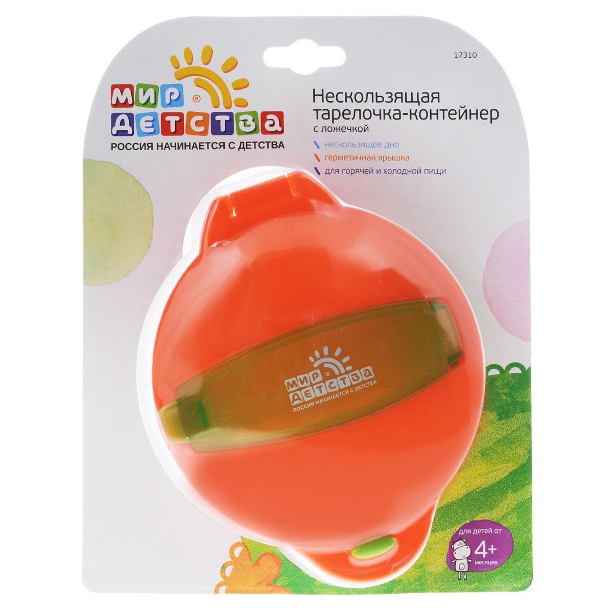 Тарелочка-контейнер с ложечкой Мир детства, от 4 месяцев, цвет: оранжевый, зеленый17310_оранжевыйТарелочка-контейнер Мир детства, выполненная из полипропилена и терморезины, предназначена для кормления малыша. Дно со специальным покрытием предотвращает скольжение тарелочки по столу и придает ей дополнительную устойчивость. Тарелочка подходит для горячей и холодной пищи. Герметичная крышка помогает сохранить вкус и свежесть продуктов.Тарелочка имеет встроенной контейнер для хранения ложечки (входит в комплект).Можно мыть в посудомоечной машине. Не допускается использование в микроволновой печи.