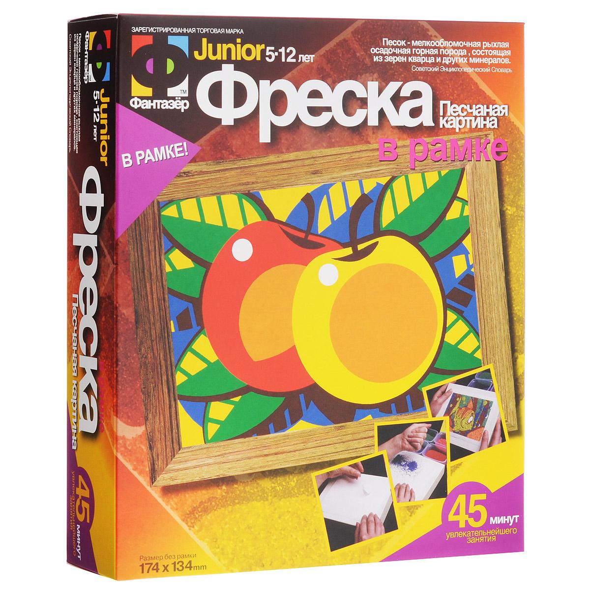 """С набором для создания фрески Фантазер """"Яблоки"""" ваш ребенок сможет изготовить удивительную картину из цветного песка! В набор входят: кварцевый песок 7 цветов (зеленый, желтый, оранжевый, красный, черный, белый, синий), специальная трехслойная основа, заготовка рамки, шаблон Малыш без труда создаст необычную """"песчаную картину"""", которая будет отличным украшением комнаты или кабинета и объектом гордости вашего ребенка. Процесс создания картины из песка прост и увлекателен - достаточно отклеить защитный слой с каждого элемента и засыпать его песком разных цветов, ориентируясь на изображение на упаковке. Начинайте с песка черного цвета, переходя от темных оттенков к более светлым, от мелких элементов к более крупным. Готовую картинку с изображением красивых яблок можно оформить входящей в комплект сборной рамкой. Инструкция расположена на обратной стороне упаковки. Вас ждет интересное занятие и великолепный результат!"""