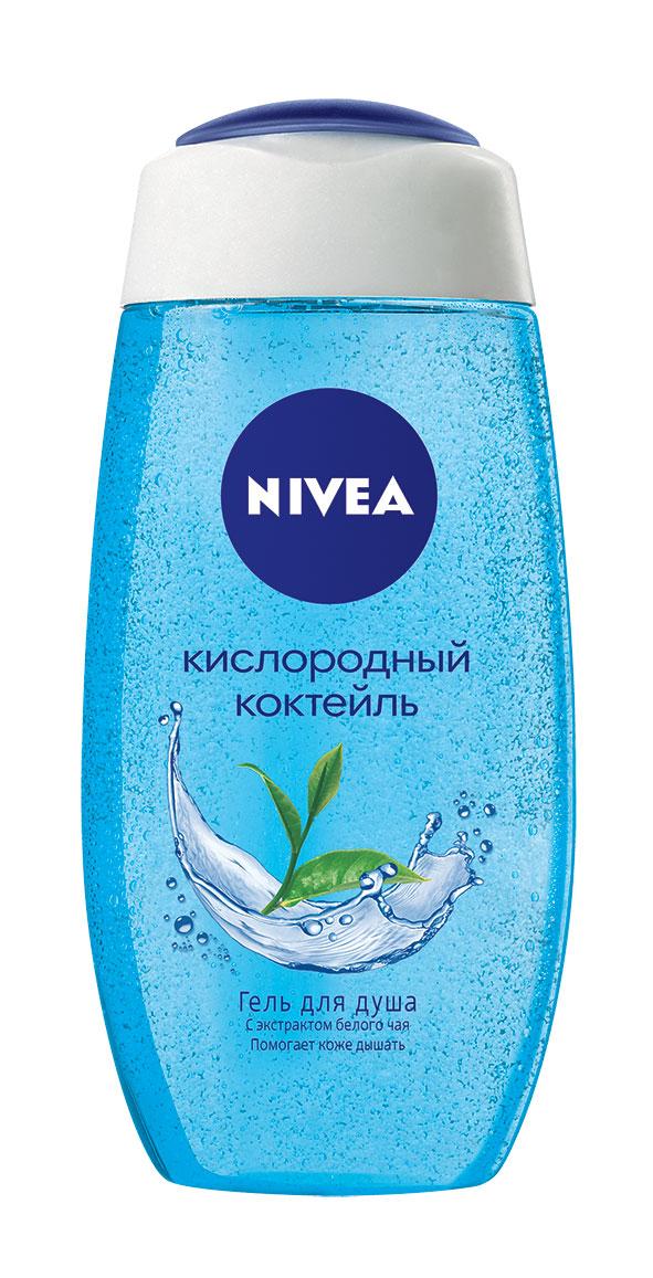 NIVEA Гель для душа Кислородный коктейль 250 млFS-00103•Подарите вашей коже глоток кислородного коктейля! Гель для душа с экстрактом белого чая и воздушной текстурой бережно очищает кожу, помогая ей дышать. Свежий аромат заряжает энергией и бодростью на весь день.