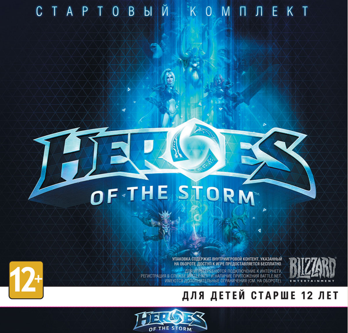 Heroes of the Storm (Jewel)