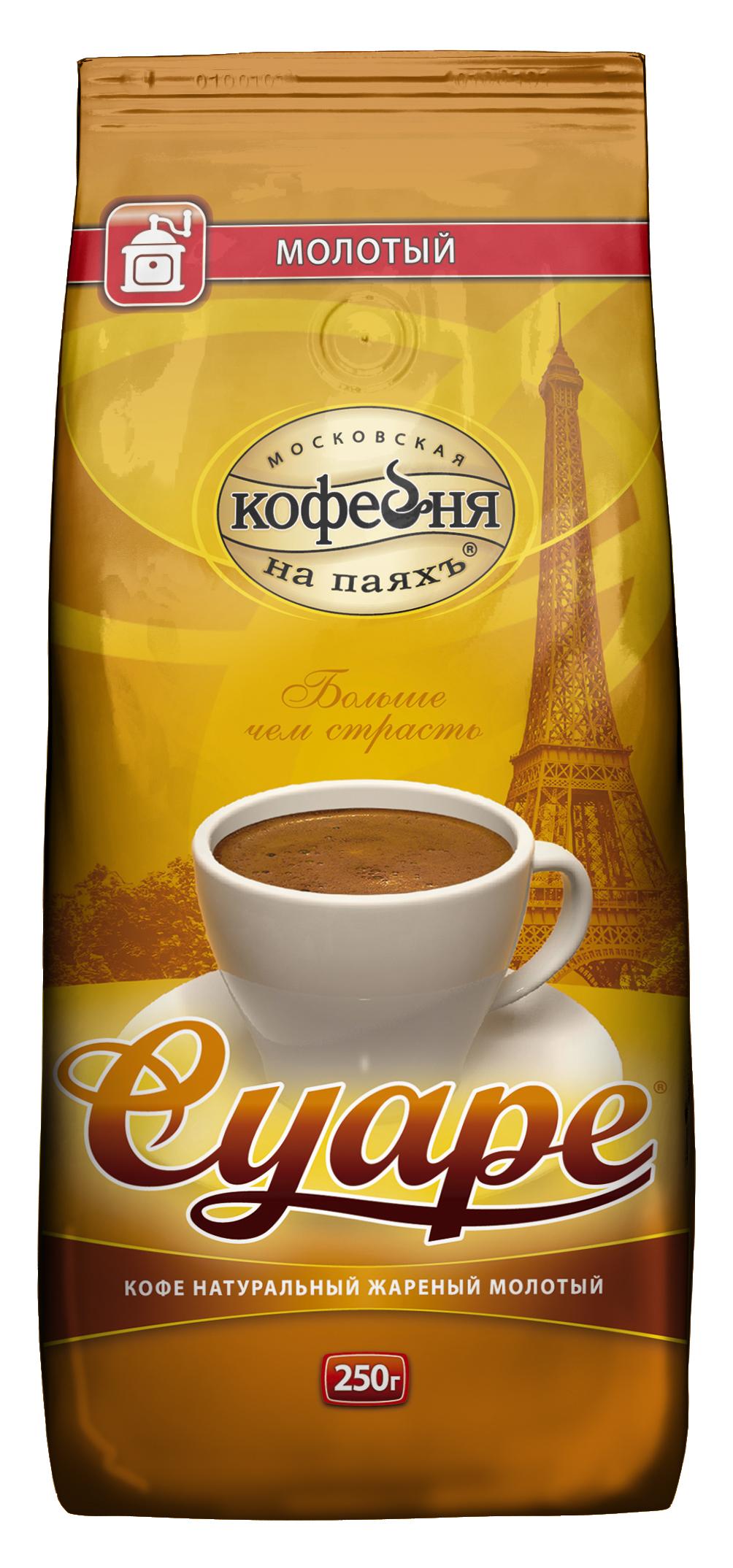 Московская кофейня на паяхъ Суаре кофе молотый, 250 г0120710Кофе натуральный жареный молотый Московская кофейня на паяхъ Суаре.Кофе Суаре (с французского - вечерний романтический ужин на двоих) производится по старинному рецепту. За чашечкой кофе Суаре вы окунетесь в атмосферу уютных парижских кофеен. Старательно подобранные сорта кофе из Колумбии и Бразилии позволили создать букет мягкого, полного вкуса и насыщенного аромата.Этот крепкий, с благородной горчинкой кофе подойдет и для романтического вечера вдвоем, и для перерыва посреди напряженного рабочего дня. Специальный клапан на пакете гарантирует сохранение вкуса и аромата свежеобжаренного молотого кофе.