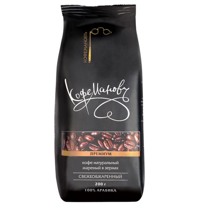 КофемановЪ Премиум кофе в зернах, 200 г0120710Кофе натуральный жареный в зернах КофемановЪ Премиум изготовлен лучшей Колумбийской арабики, растущей в горных районах Гондураса. Кофе обладает ярко выраженным ароматом и насыщенным вкусом. Кофе можно готовить по-восточному в турке, в кофеварке, во френч-прессе или в эспрессо машине.