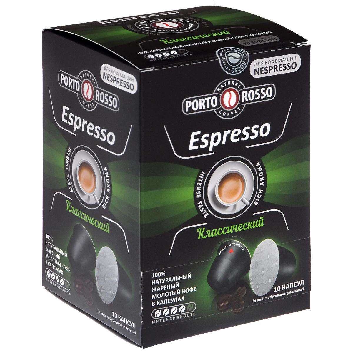 Porto Rosso Espresso кофейные капсулы0120710Кофе натуральный жареный молотый в капсулах Porto Rosso Espresso. Своим сбалансированным вкусом и бархатистой текстурой он обязан сочетанию индонезийской и южноамериканской арабики. Этот идеальный напиток создан лучшими итальянскими бариста для тех, кто предпочитает кофе средней крепости.