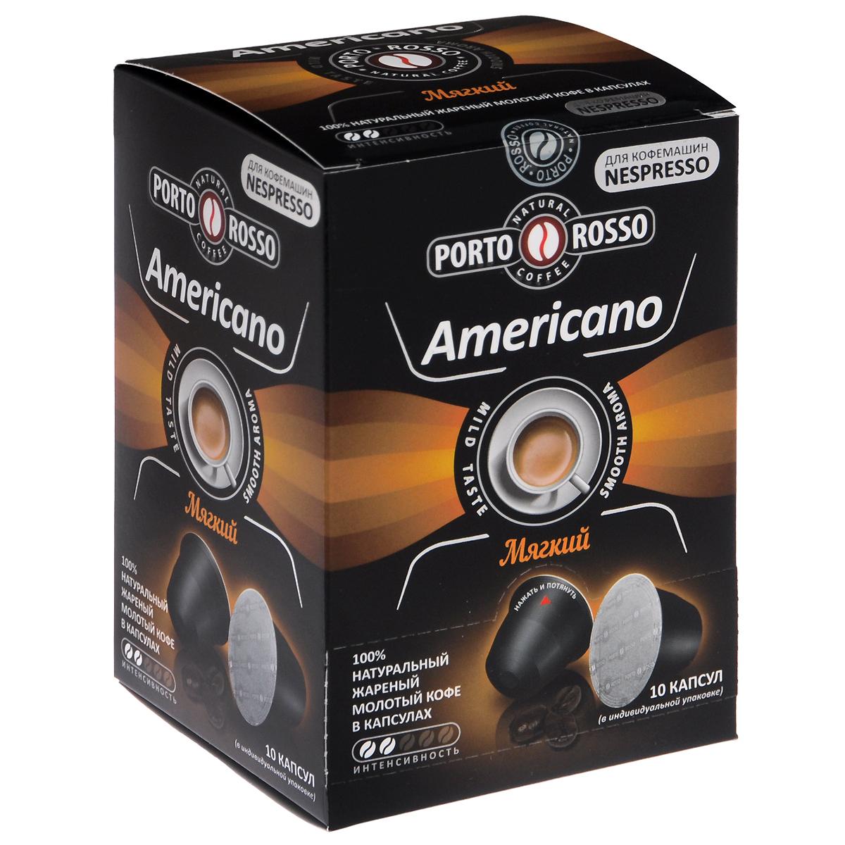 Porto Rosso Americano кофейные капсулы0120710Натуральный жареный молотый кофе в капсулах Porto Rosso Americano. Лёгкая золотистая обжарка подчёркивает мягкий вкус с фруктовыми нотками и соблазнительный аромат арабики из Центральной Америки. Создан специально для ценителей деликатного вкуса кофе. Этот напиток идеально завершит вечер и подойдёт к любому десерту.