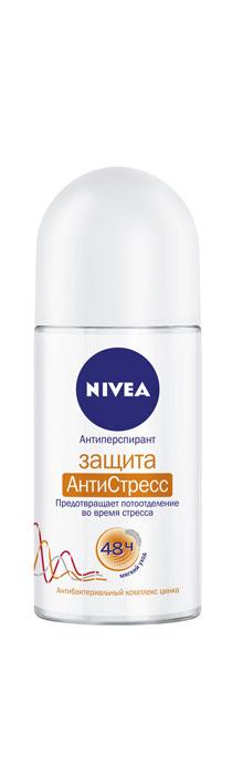 NIVEA Антиперспирант шарик Защита АнтиСтресс женский 50 мл67003504Дезодорант-антиперспирант ЗАЩИТА АНТИСТРЕСС со специальным антибактериальным комплексом цинка и активными компонентами АнтиСтресс обеспечивает защиту от пота и предотвращает появление неприятного запаха в стрессовых ситуациях. научно доказанная эффективность против пота и запаха на 48 часов даже в стрессовых ситуацияхне содержит спирт и красители ухаживающая формула с маслом авокадо дерматологически протестировано Товар сертифицирован.
