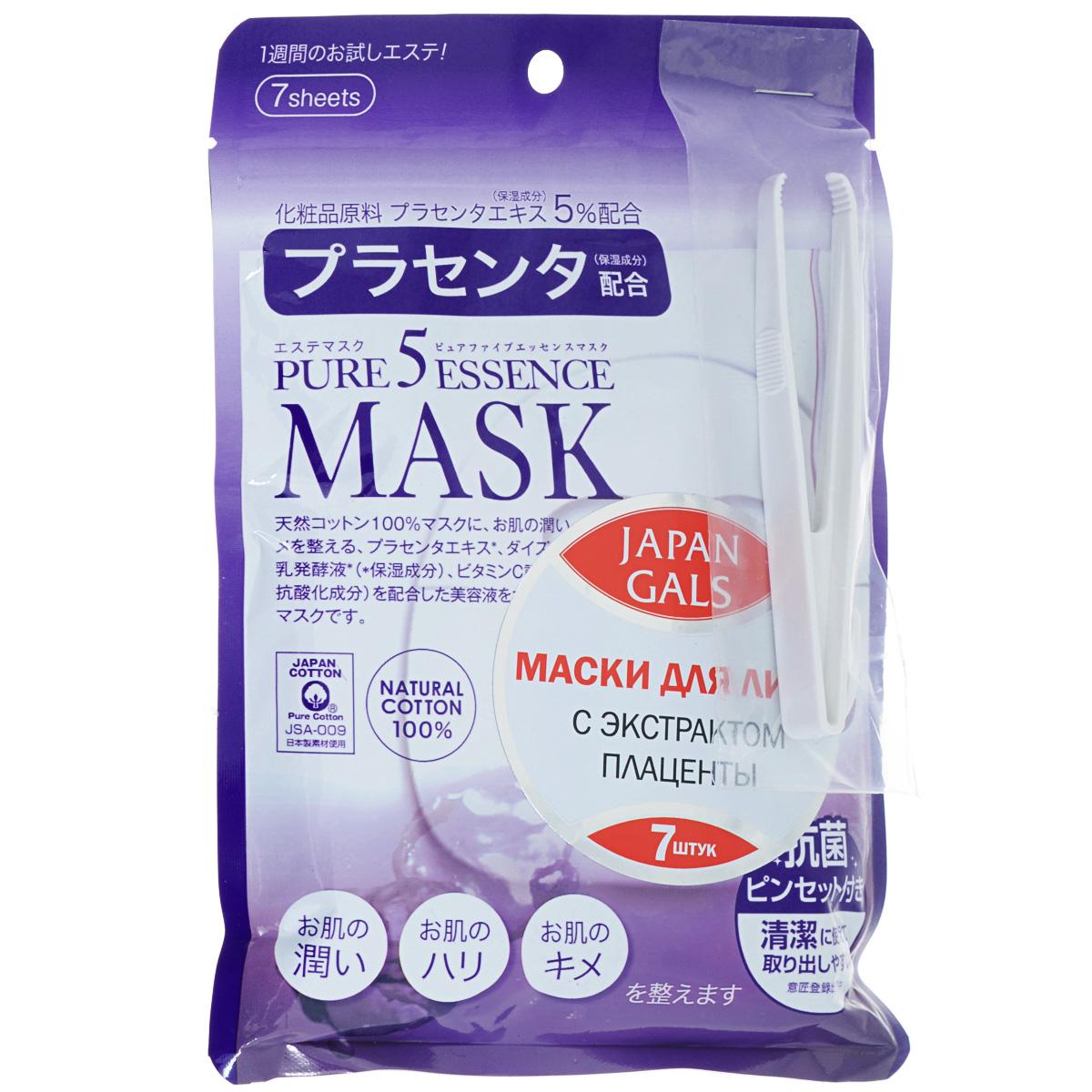 Japan Gals Маска с плацентой Pure 5 Essential 7 штFS-00103Экстракт плацентыЭкстракт плаценты - уникальный природный комплекс, содержащий белки, нуклеиновые кислоты, полисахариды, липиды, ферменты, аминокислоты, ненасыщенные жирные кислоты, витамины и микроэлементы. Благодаря экстракту плаценты стимулируется периферический кровоток. Это позволяет улучшить кровоснабжение кожи, из нее выводятся токсины, активизируется клеточное дыхание, улучшается метаболизм. Экстракт плаценты позволяет поднять меланин из глубоких слоев на поверхность кожи, откуда он удаляется при отшелушивании вместе с кератином. Выжимка из плаценты снимает воспаление, полученное от длительного воздействия солнечных лучей.Особый крой маски обеспечивает эффект 3D-прилегания, а большая площадь ткани гарантирует полное покрытие. Также у маски имеются специальные кармашки для прора-ботки зоны в области глаз.Как пользоваться: Расправить маску. Наложить на лицо и разгладить. Держать в течение 5-10 минут. Подходит для ежедневного применения.Хранение: Держать в недоступном для детей месте. Во избежание попадания инородных тел, выливания жидкости или пересыхания, после использования плотно закрыть молнию и хранить вертикально молнией вверх. Не рекомендуется хранить открытую упаковку под прямыми солнечными лучами.Состав: Вода, BG, глицерин, экстракт плаценты, аскорбил фосфат магния, экстракт сои, ферментированное соевое молоко, гидроксиэтилцеллюлоза, пальмовое масло, алкил, PG, димониум хлорид фосфат, феноксиэтанол, метилизотиазолинон, лимонная кислота, антикоагулянт.Эффект: улучшение цвета лица, регенерация кожи, нормализация жирового баланса, замедление старения кожи, против воспалительных процессов.