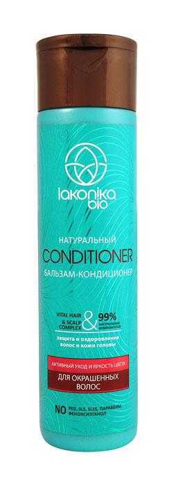 Lakonika bio Бальзам-кондиционер Активный уход и яркость цвета для окрашенных волос, 250 млFS-36054Lakonika bio - больше, чем натуральная косметика. Без компромиссов.Бальзам-кондиционер «Активный уход и яркость цвета» для окрашенных волосШампуни и бальзамы-кондиционеры Lakonika bio созданы с учетом самых высоких требований к натуральности и потребительским свойствам современных средств по уходу за волосами:* вода для производства получена из глубинной артезианской скважины, 99% ингредиентов - из растительного сырья* средства не содержат: парабены, SLS, SLES и другие сульфаты, феноксиэтанол, формальдегид, PEG, красители, изотиазолиноны, силиконы, минеральные масла, производные DEA и TEA и другие потенциально опасные ингредиенты* в состав входит натуральный инновационный VITAL HAIR & SCALP COMPLEX, который питает и укрепляет волосяную луковицу, стимулируя рост здоровых и сильных волос, обладает антиоксидантной активностью, является проводником активных компонентов к фолликулу волоса. Также этот комплекс защищает волосы от воздействий окружающей среды, улучшает состояние кутикулы, запечатывая поврежденные участки, восстанавливает блеск волосТестирование VITAL HAIR & SCALP COMPLEX in vivo показало сокращение выпадения волос при расчесывании на 17%, а также значительное улучшение состояния волосяной луковицы (ее укрепление) и внешнего вида волос уже после 5 использований.Бальзам-кондиционер содержит органический экстракт гибискуса, издавна используемый жителями Азии для ухода за волосами и поддержания яркости цвета. Средство обеспечивает великолепный кондиционирующий эффект, улучшает расчесывание волос в мокром и сухом виде. Подходит для ежедневного использования. Результат - более гладкие, здоровые волосы, радующие своим прекрасным внешним видом и ярким цветом!