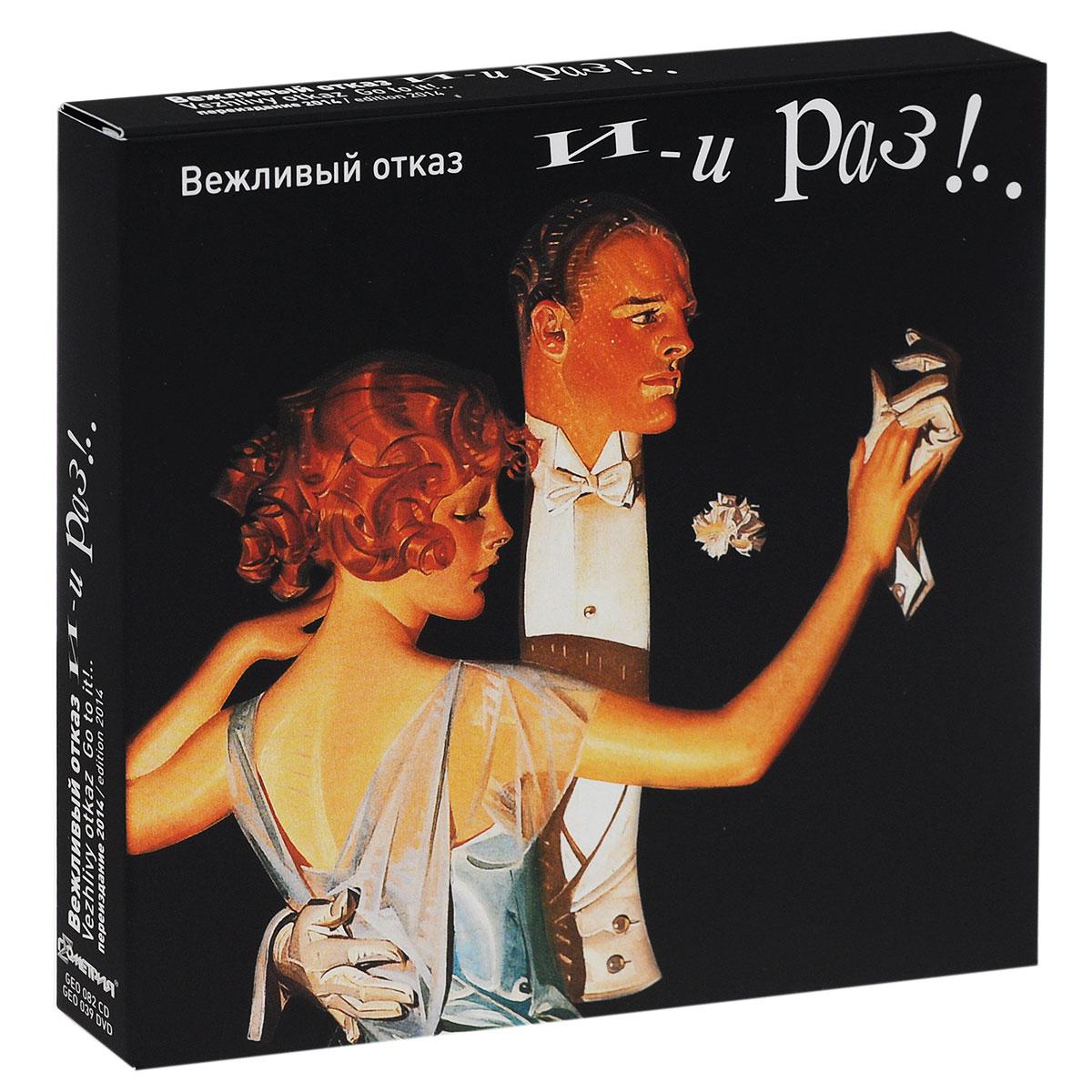 Bonus DVD содержит:  Шаболовка (Москва), ноябрь 1992 года01. Икар / Icarus 02. Ревельский чарльстон / Revel Charleston 03. Пессимистический рэгге / Pessimistic Reggae04. Вальс / Waltz 5. Танго / Tango 6. Босса-нова / Bossa NovaКЦ