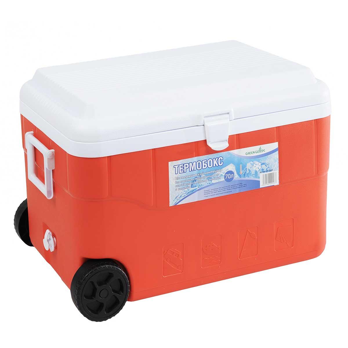 Контейнер изотермический Green Glade, на колесиках, цвет: красный, 70 л787502Удобный и прочный изотермический контейнер Green Glade предназначен для сохранения определенной температуры продуктов во время длительных поездок. Корпус и крышка контейнера изготовлены из высококачественного пластика. Между двойными стенками находится термоизоляционный слой, который обеспечивает сохранение температуры. У контейнера одно большое вместительное отделение. Крышка закрывается плотно на замок-защелку. У контейнера имеются два колеса и большая ручка для более удобной транспортировки. Также имеются две боковые ручки для переноски.В нижней части контейнера имеется заглушка, которая поможет слить воду при постепенном размораживании продуктов. При использовании аккумулятора холода контейнер обеспечивает сохранение продуктов холодными 12-14 часов. Контейнер такого размера идеально подойдет для пикника или для поездки на дачу, или просто для длительной поездки.Контейнеры Green Glade можно использовать не только для сохранения холодных продуктов, но и для транспортировки горячих блюд. В этом случае аккумуляторы нагреваются в горячей воде (температура около 80°С) и превращаются в аккумуляторы тепла. Подготовленные блюда перед транспортировкой подогреваются и укладываются в контейнер. Объем контейнера: 70 л.Размер контейнера: 67 см х 46,5 см х43 см.