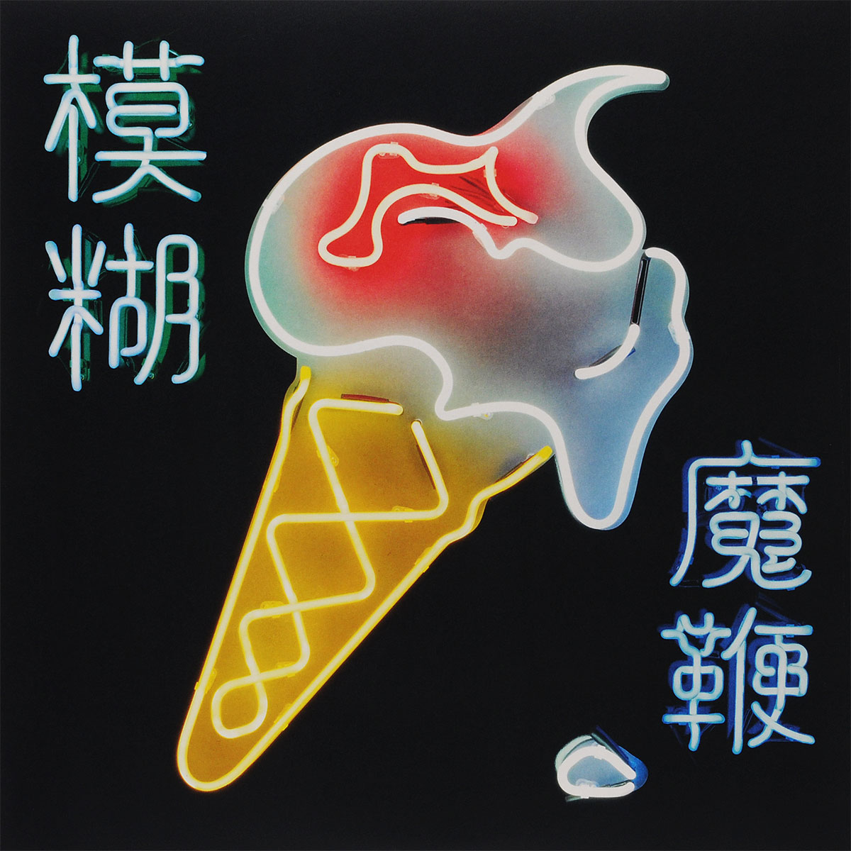 """Blur"" Blur. The Magic Whip (2 LP)"