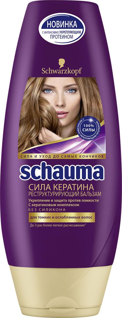 SCHAUMA Бальзам Сила кератина, 200 мл902176107Schauma Сила Кератина с двойным концентрированным кератином укрепляет и защищает волосы от ломкости. Тип волос: для тонких и ослабленных волос Формула с кератиновым комплексом укрепляет структуру ослабленных участков волосДо 20 раз меньше ломкости волос*До 3 раз более легкое расчесывание** и ухоженные волосы*при использовании шампуня и бальзама**по сравнению с другой продукцией Schauma