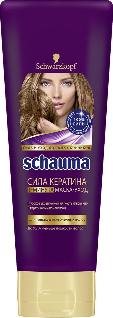 SCHAUMA Маска в тубе Сила кератина, 200 млFS-36054Schauma Сила Кератина с двойным концентрированным кератином укрепляет и защищает волосы от ломкости. Тип волос: для тонких и ослабленных волос Формула с кератиновым комплексом укрепляет структуру ослабленных участков волосДо 20 раз меньше ломкости волос*Глубокое укрепление всего через 1 минуту и мгновенная мягкость*при использовании шампуня и бальзама
