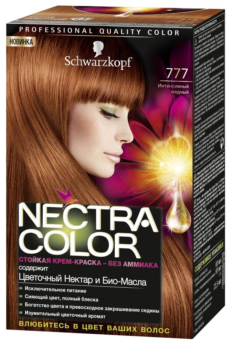 Schwarzkopf Краска для волос Nectra Color, оттенок 777 Интенсивный медный, 142,5 млSatin Hair 7 BR730MNСтойкая крем-краска Nectra Color придает волосам роскошный цвет, при этом делая их невероятно красивыми и ухоженными. Формула без аммиака с улучшенной системой доставки красителя маслами использует силу и свойство масел максимизировать действие красителя. Богатство цвета и изумительный цветочный аромат вдохновят Вас, а превосходное питание придаст Вашим волосам еще больше шелковистости.
