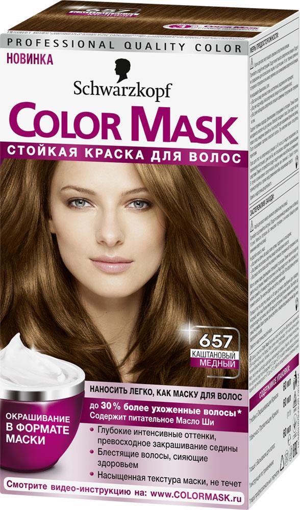 Color Mask краска для волос оттенок 657 Каштановый медный, 145 млMP59.4DColor Mask - первая краска для волос в формате маски! Color Mask обладает уникальной текстурой маски. Именно новый уникальный формат позволяет достичь глубокого сияющего цвета и ослепительного блеска на много недель. При этом краска полностью закрашивает седину! Благодаря потрясающей кремовой текстуре, краска легко наносится руками. Вы ощутите новое измерение в окрашивании, созданное для быстрого и равномерного самостоятельного нанесения.