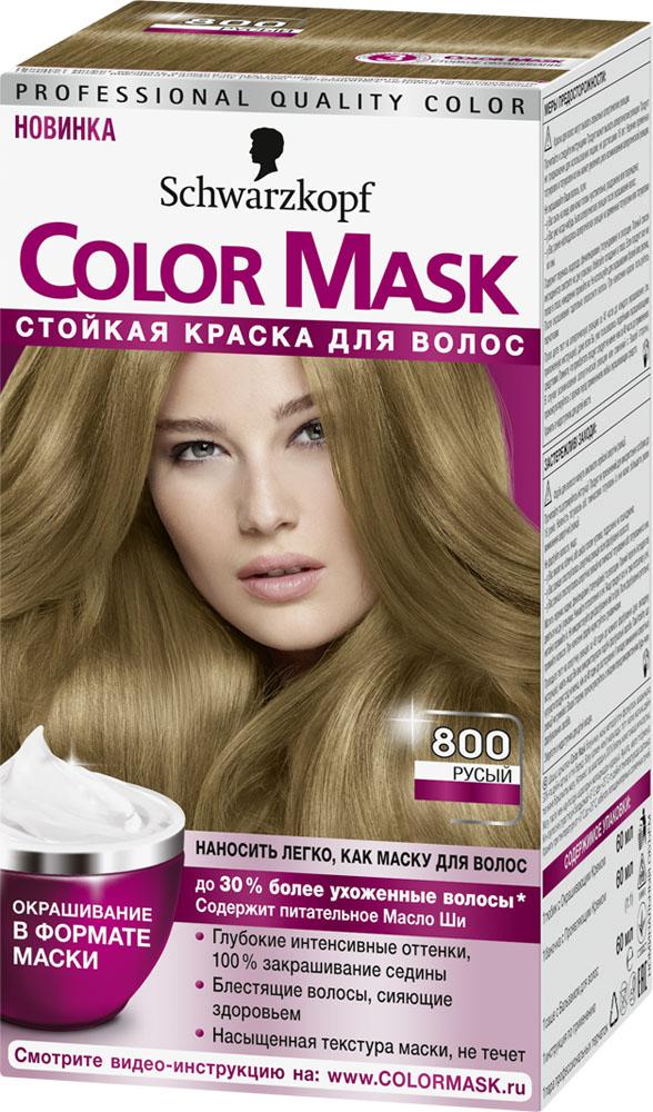 Color Maske краска для волос оттенок 800 Русый, 145 млMP59.4DColor Mask - первая краска для волос в формате маски! Color Mask обладает уникальной текстурой маски. Именно новый уникальный формат позволяет достичь глубокого сияющего цвета и ослепительного блеска на много недель. При этом краска полностью закрашивает седину! Благодаря потрясающей кремовой текстуре, краска легко наносится руками. Вы ощутите новое измерение в окрашивании, созданное для быстрого и равномерного самостоятельного нанесения.