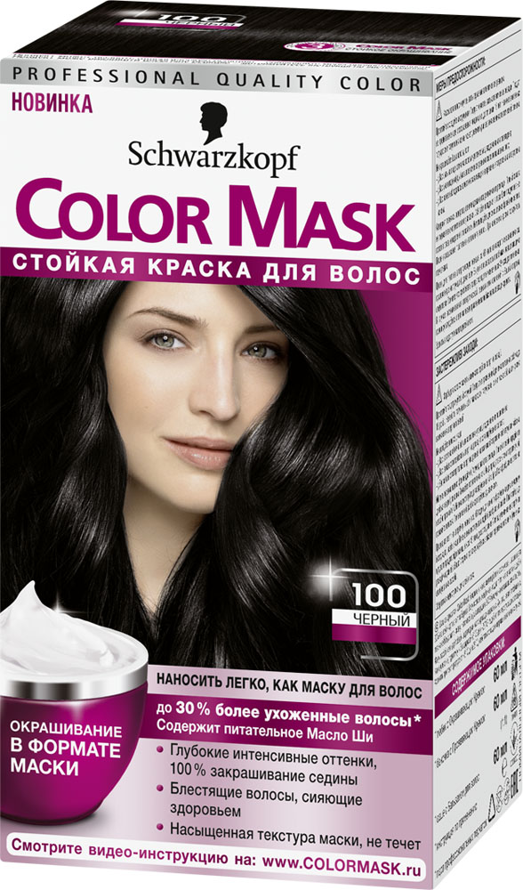 Color Mask краска для волос оттенок 100 Черный, 145 мл оттенок9342605Color Mask - первая краска для волос в формате маски! Color Mask обладает уникальной текстурой маски. Именно новый уникальный формат позволяет достичь глубокого сияющего цвета и ослепительного блеска на много недель. При этом краска полностью закрашивает седину! Благодаря потрясающей кремовой текстуре, краска легко наносится руками. Вы ощутите новое измерение в окрашивании, созданное для быстрого и равномерного самостоятельного нанесения.