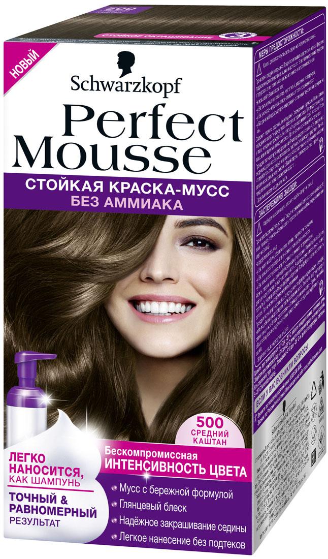 Perfect Mousse Стойкая краска-мусс оттенок 500 Средний каштан, 35 млSatin Hair 7 BR730MNУважаемые клиенты!Обращаем ваше внимание на возможные изменения в дизайне упаковки. Качественные характеристики товара остаются неизменными. Поставка осуществляется в зависимости от наличия на складе.