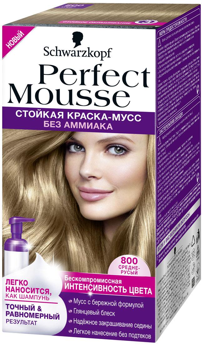 Perfect Mousse Стойкая краска-мусс оттенок 800 Средне-русый, 35 мл9352515ПРИДАЙТЕ ВОЛОСАМ ИНТЕНСИВНЫЙ ГЛЯНЦЕВЫЙ БЛЕСК!100% стойкости, 0% аммиака.Хотите окрасить волосы без лишних усилий? Попробуйте самый простой способ! Легкое дозирование и равномерное нанесение без подтеков благодаря удобному флакону-аппликатору и насыщенной текстуре мусса. С Perfect Mousse добиться идеального цвета невероятно легко!Уважаемые клиенты!Обращаем ваше внимание на возможные изменения в дизайне упаковки. Качественные характеристики товара остаются неизменными. Поставка осуществляется в зависимости от наличия на складе.