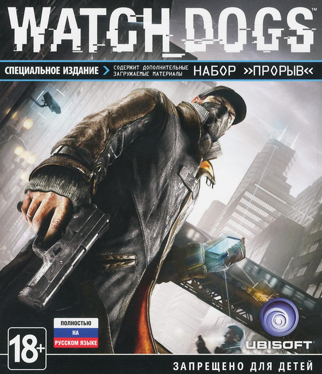 Watch Dogs. Специальное издание (Xbox One)