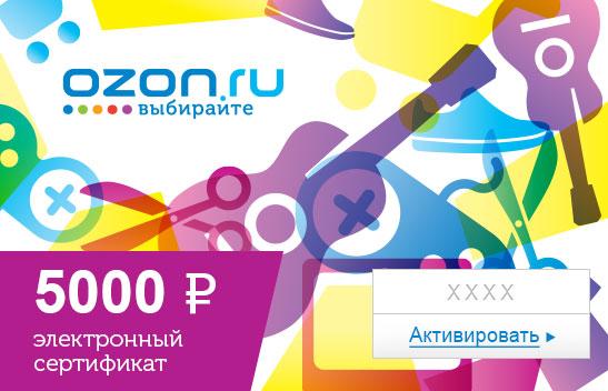 Электронный подарочный сертификат (5000 руб.) Другу39864|Серьги с подвескамиЭлектронный подарочный сертификат OZON.ru - это код, с помощью которого можно приобретать товары всех категорий в магазине OZON.ru. Вы получаете код по электронной почте, указанной при регистрации, сразу после оплаты.Обратите внимание - срок действия подарочного сертификата не может быть менее 1 месяца и более 1 года с даты получения электронного письма с сертификатом. Подарочный сертификат не может быть использован для оплаты товаров наших партнеров. Получить информацию об этом можно на карточке соответствующего товара, где под кнопкой в корзину будет указан продавец, отличный от ООО Интернет Решения.