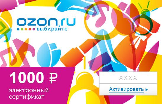 Электронный подарочный сертификат (1000 руб.) Для нее39864|Серьги с подвескамиЭлектронный подарочный сертификат OZON.ru - это код, с помощью которого можно приобретать товары всех категорий в магазине OZON.ru. Вы получаете код по электронной почте, указанной при регистрации, сразу после оплаты.Обратите внимание - срок действия подарочного сертификата не может быть менее 1 месяца и более 1 года с даты получения электронного письма с сертификатом. Подарочный сертификат не может быть использован для оплаты товаров наших партнеров. Получить информацию об этом можно на карточке соответствующего товара, где под кнопкой в корзину будет указан продавец, отличный от ООО Интернет Решения.