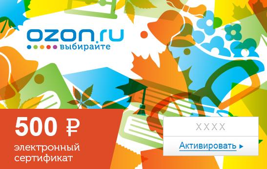 Электронный подарочный сертификат (500 руб.) Школа39864|Серьги с подвескамиЭлектронный подарочный сертификат OZON.ru - это код, с помощью которого можно приобретать товары всех категорий в магазине OZON.ru. Вы получаете код по электронной почте, указанной при регистрации, сразу после оплаты.Обратите внимание - срок действия подарочного сертификата не может быть менее 1 месяца и более 1 года с даты получения электронного письма с сертификатом. Подарочный сертификат не может быть использован для оплаты товаров наших партнеров. Получить информацию об этом можно на карточке соответствующего товара, где под кнопкой в корзину будет указан продавец, отличный от ООО Интернет Решения.