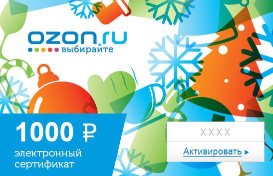 Электронный подарочный сертификат (1000 руб.) Зима39864|Серьги с подвескамиЭлектронный подарочный сертификат OZON.ru - это код, с помощью которого можно приобретать товары всех категорий в магазине OZON.ru. Вы получаете код по электронной почте, указанной при регистрации, сразу после оплаты.Обратите внимание - срок действия подарочного сертификата не может быть менее 1 месяца и более 1 года с даты получения электронного письма с сертификатом. Подарочный сертификат не может быть использован для оплаты товаров наших партнеров. Получить информацию об этом можно на карточке соответствующего товара, где под кнопкой в корзину будет указан продавец, отличный от ООО Интернет Решения.